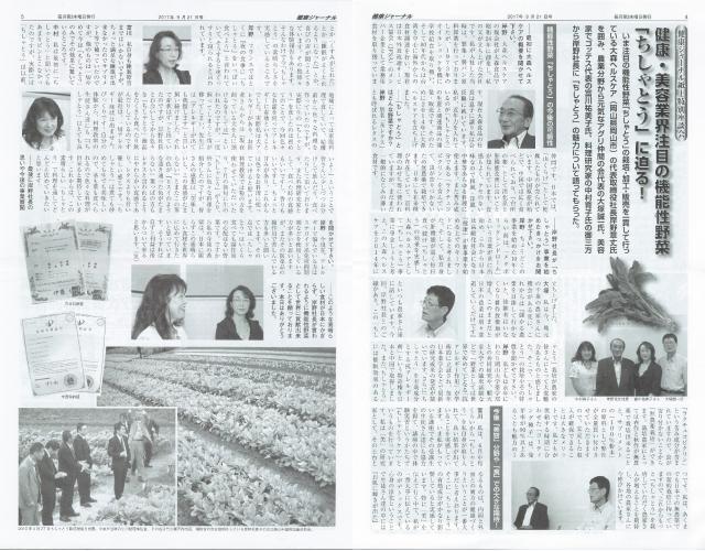 健康ジャーナル9月21日号